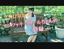 【NOなご!】 アンラッキーガールちゃんの日録 short 【踊ってみた】