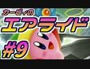 【実況】新・アホな4人でカービィのエアライドを実況!その9