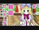 【箱庭セレナータ】体験版ってレベルじゃねぇぞ!【実況】01