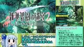 【RTA】新・世界樹の迷宮2 『2時間45分49秒』 part1【琴葉葵解説】