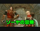【Skyrim】ソーヤの冒険 雑談(同胞団編終了後)【ゆっくり実況】