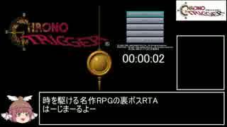 DS版クロノトリガー_夢喰い撃破RTA_6時間31分30秒_Part1
