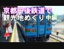 ゆかれいむの京都丹後鉄道で観光地めぐり~中編~