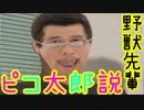 野獣先輩ピコ太郎説