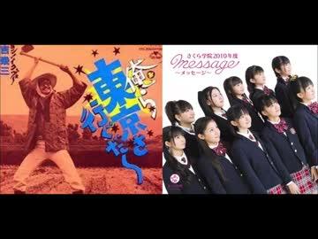 IKZO×さくら学院(2010年度):m...