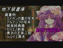 地霊と紅魔のインセイン【死霊図書館】part4