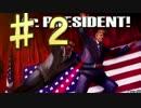 【攻略実況】ドナルド・トランプを守れ!謎のゲーム『Mr.President!』煎餅2