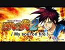CR烈火の炎2 ラウンド曲 【My soul on fire!】