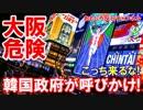 【駐大阪韓国総領事館が注意喚起】 日本人には注意しろ!