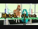 【MMD】蹄洗場作ってみた【ステージ配布】