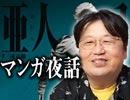 岡田斗司夫ゼミ10月16日号延長戦『ニコ生漫画夜話・限定でしか言えない話』