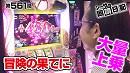 シーサ。の回胴日記_第561話 [by ARROWS-SCREEN]