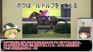 ゆっくり日本競馬史part8【サイボーグ編】