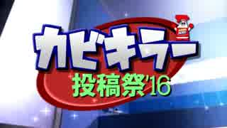 カビキラー投稿祭'16告知動画