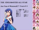 【iM@S人狼】AreYou@Werewolf?6-6
