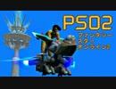 実況プレイ「勘違い男のファンタシー」PSO2その19