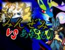 【ポケモンORAS】 レート2000代対決!みんぜみVSあおもり 【仁義なき戦い】