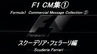 F1 CM集①「スクーデリア・フェラーリ編」