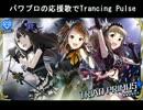 【パワプロ2016】パワプロ応援歌で『Trancing Pulse』