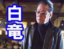 白竜 水元秀二郎 古井榮一 舘昌美『最強独立組織』予告