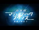 劇場版マジェスティックプリンス 覚醒の遺伝子 予告編 thumbnail