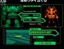電脳戦機バーチャロン20周年記念SP(6/6)エスポワール、MC:レン|アールの部屋 特別編