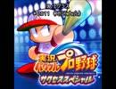【サクセススペシャル】 パワチャレ試合 BGMメドレー 前半
