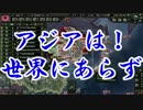 サムネ:【Hoi4】中国マスターを決めてみたpart1【5人実況】