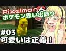 【Minecraft】 Pixelmon と ポケモン思い出語り #03 【VOICEROID実況+ゆっくり】