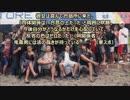 【在日犯罪_】慶応大学ミスコン集団強姦暴行事件の犯人は韓国人で