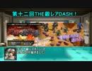 千年戦争アイギス 第12回THE銀レアDASH!開会式 thumbnail