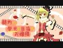 【ボーダーブレイク】赫灼の栄光を目指すお嬢様36 thumbnail