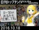 日刊トップテン!VOCALOID&something【日刊ぼかさん2016.10.18】