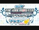 『デレラジ☆』 第25回「魔法が解けちゃった」 (コメント専用動画) thumbnail