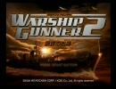 ウォーシップガンナー2 鋼鉄の咆哮OP