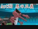 【ポケモンORAS】歴史に刻むシングルレートAct23【悪の正義】
