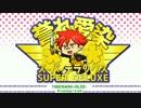 【刀剣乱舞】誉れ愛染スーパーデラックス【手描き】