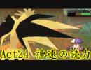 【ポケモンORAS】歴史に刻むシングルレートAct24【神速の読力】