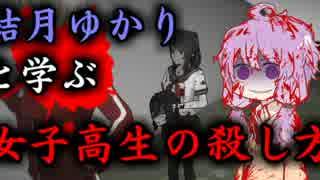【VOICEROID】結月ゆかりと学ぶ女子高生の殺し方 【YandereSimulator】