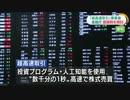 広がる株式の「超高速取引」 事業者を登録制へ