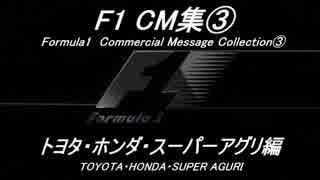 F1 CM集③「トヨタ・ホンダ・スーパーアグリ編」