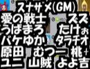 【あなろぐ部】第6回ゲーム実況者skype人狼01-1
