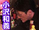 中野英雄 小沢和義 舘昌美 哀川 翔『プラチナ代紋2』予告