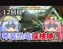 【ARK:Survival_Evolved】琴葉恐竜探検隊! 12回目【恐竜サバイバル】