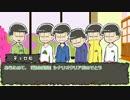 【卓ゲ松さん】六つ子と行く延命病院part7