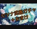 【白猫プロジェクト】 セツナ武器狙いでガチャ+ダメージ検証