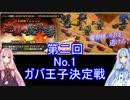 琴葉姉妹が行く「第二回No.1ガバ王子決定戦」 thumbnail
