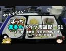 第99位:【ゆっくり】ドイツ周遊記 61 最終回 帰国 ミュンヘン → 羽田