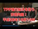 TPP強行採決を狙う安倍内閣!安倍を降ろせ!