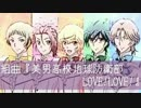 組曲『美男高校地球防衛部LOVE!LOVE!』
